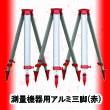 測量機器用アルミ三脚(赤)