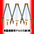 測量機器用アルミ三脚(黄)