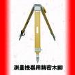 測量機器用精密木脚