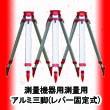 測量機器用測量用アルミ三脚 (レバー固定式)