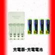 充電工具 充電器・充電電池