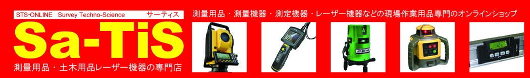 【楽天市場】測量機器 工具 専門店:測量機器 レーザーの STS Online Sa-TiS (サーティス)