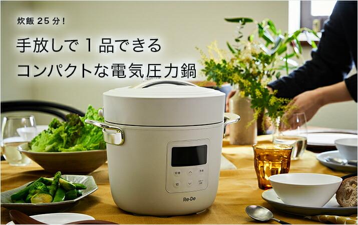 Re・De/電気圧力鍋 Re・De Pot