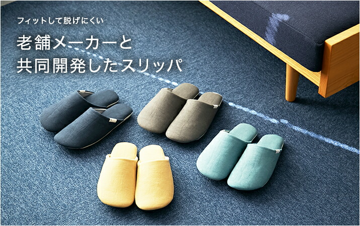 ABE HOME SHOES/脱げにくい綿麻のスリッパ
