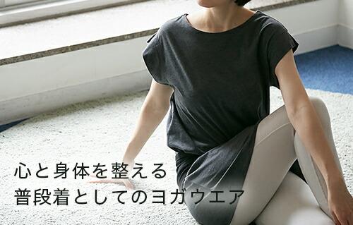 【ayur shantee】心と体を整える、普段着としてのヨガウエア