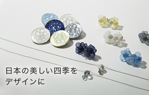 【ミズイロトシロ】日本の美しい四季をデザインに