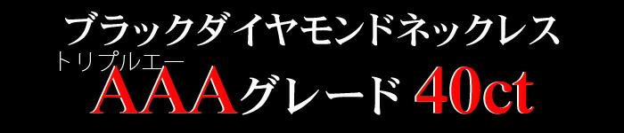 �֥�å���������ɥͥå��쥹 AAA(�ȥ�ץ륨��)���졼�� 40ct