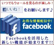フェイスブックでお得な情報をゲット♪