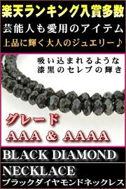 ブラックダイヤモンド特集