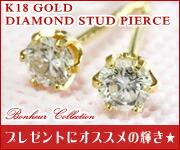 K18 ダイヤモンド スタッド ピアス Bonheur