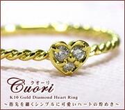 Cuori(リング)