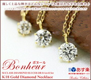 Bonheur(ネックレス)