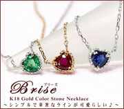Brise(ネックレス)