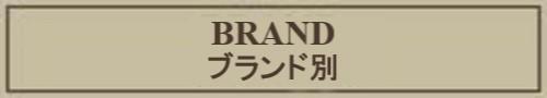 ブランド別