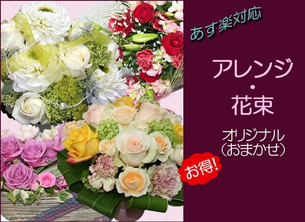 オリジナル おまかせ スタジオHiro楽天市場店 フラワーギフト