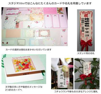 東京の花屋 スタジオHiro楽天市場店 フラワーギフト カード