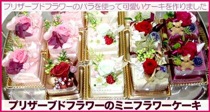 プリザーブドフラワーのミニケーキ 花屋 東京 フラワーギフト