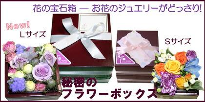 秘密のフラワーボックス 東京の花屋 スタジオHiro楽天市場店 フラワーギフト