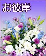 お彼岸 お供え お悔みのお花 花の贈り物 フラワーギフト