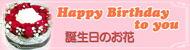 誕生日 東京の花屋 スタジオHiro楽天市場店 フラワーギフト happybirthday