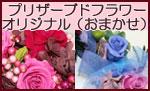 オリジナルプリザーブドフラワー 東京の花屋 スタジオHiro楽天市場店 フラワーギフト