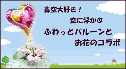 空に浮かぶバルーンとお花のコラボ スタジオHiroのフラワーギフト