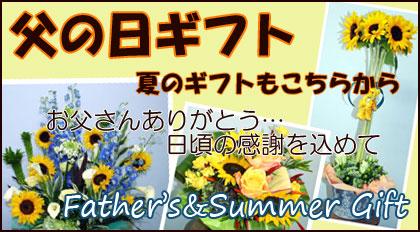 父の日 father's day 花の贈り物 おとうさんありがとう