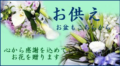 お供え お悔みのお花 フラワーギフト 花の贈り物