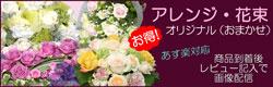 オリジナル(おまかせ)アレンジ・花束 フラワーギフト