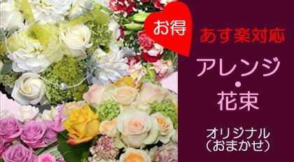 オリジナル おまかせ  花束 アレンジ 誕生日 東京の花屋 スタジオHiro楽天市場店 フラワーギフト