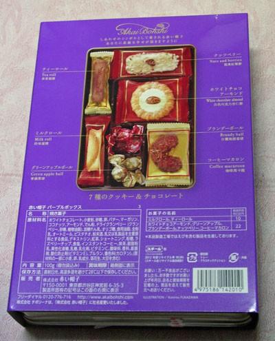 お菓子の内訳 父の日 father's day 花とスイーツ お菓子 プラスワン