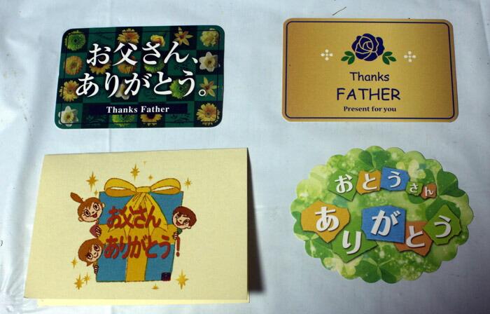父の日のメッセージカード father's day