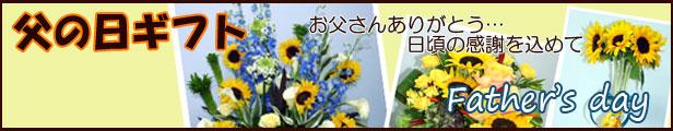 父の日 お父さんへ 心に残るおしゃれな花を thanks father 楽天市場,通信販売,通販,ショッピング,オンラインショッピング,買い物,プレゼント, ギフト,贈り物,贈答品,お買い得,花の贈り物,フラワーギフト,アレンジ,花束,鉢花,寄せ植え, スイーツセット 花,プリザーブドフラワー,フラワーケーキ,花苗,おしゃれな花屋, センスの良い,誕生日,お供え,寄せ鉢,フラワーボックス,バルーンフラワー, 季節の寄せ植え 鉢花 ギフト
