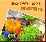 ハロウィン 秋の贈り物 フラワーギフト 花の贈り物