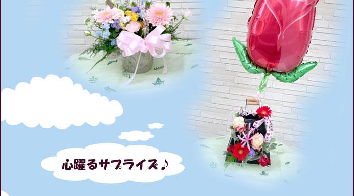 花とサプライズ2 花とバルーン