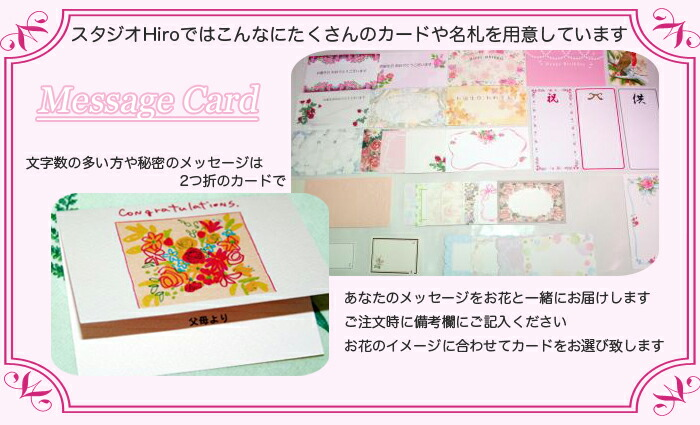 スタジオHiroでは こんなにたくさんのカードを用意しています