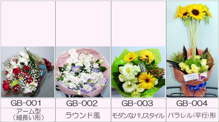 花束の様々な形