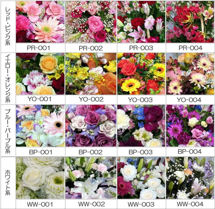 お花の色合いは この中からご希望をお選びください