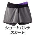 ヨガウェア ショートパンツ スカート