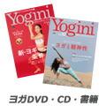 ヨガテキスト DVD・本・CD