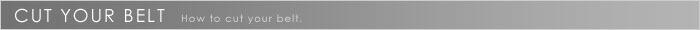メンズビジネスベルトはスタイルイコール ベルトのサイズ調節方法タイトル