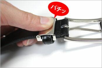 メンズビジネスベルトはスタイルイコール ベルトのサイズ調節方法説明画像6