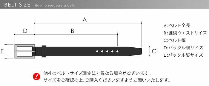 メンズビジネスベルトはスタイルイコール ベルトサイズの測定方法説明