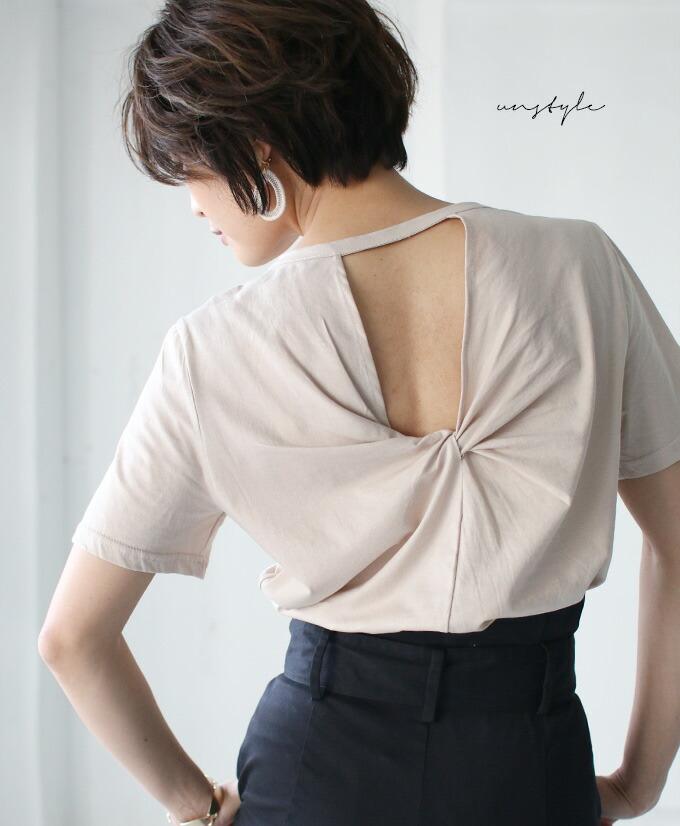 (ブラック ベージュ)大人女性の後ろ姿をバックツイストTシャツ「unstyle」【再入荷♪7月17日20時より(ベージュ)】トップス バックツイスト  Tシャツ 薄手 レディース フリーサイズ ファッション style【F190606】【S190717】|style forme