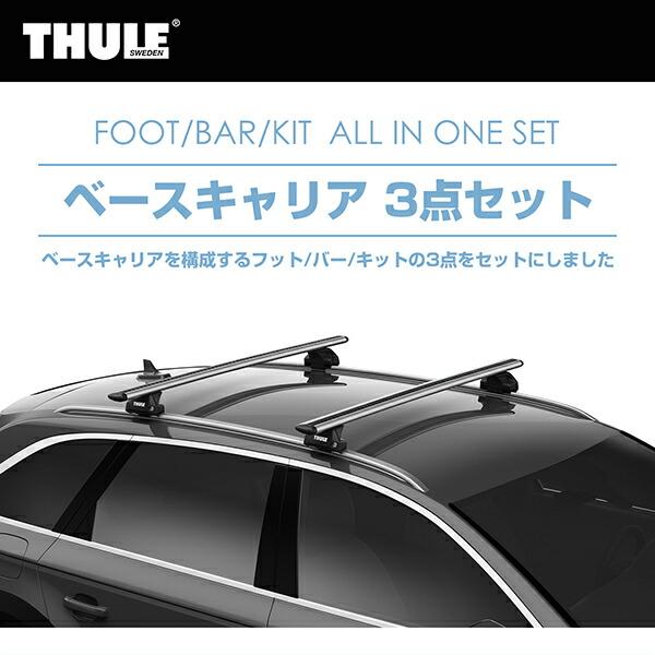 Thule Kit Flush Rail 6010
