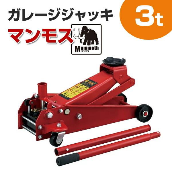 【楽天市場】大橋産業 BAL ガレージジャッキ マンモス 3t No.1396 ...