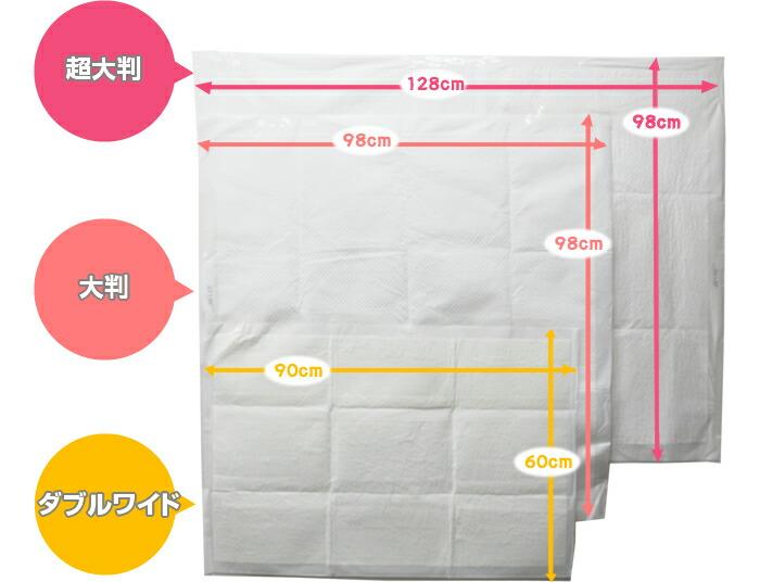 大きいサイズのペットシーツ/超大判・大判・スーパーワイド