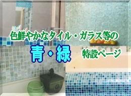 ブルー・グリーンシリーズ (青・緑色系タイル 石材)
