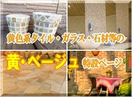 タイルや白色ガラスモザイクなどの黄色ベージュシリーズ
