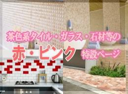 ピンク・レッドシリーズ (赤・ピンク色タイル 石材)